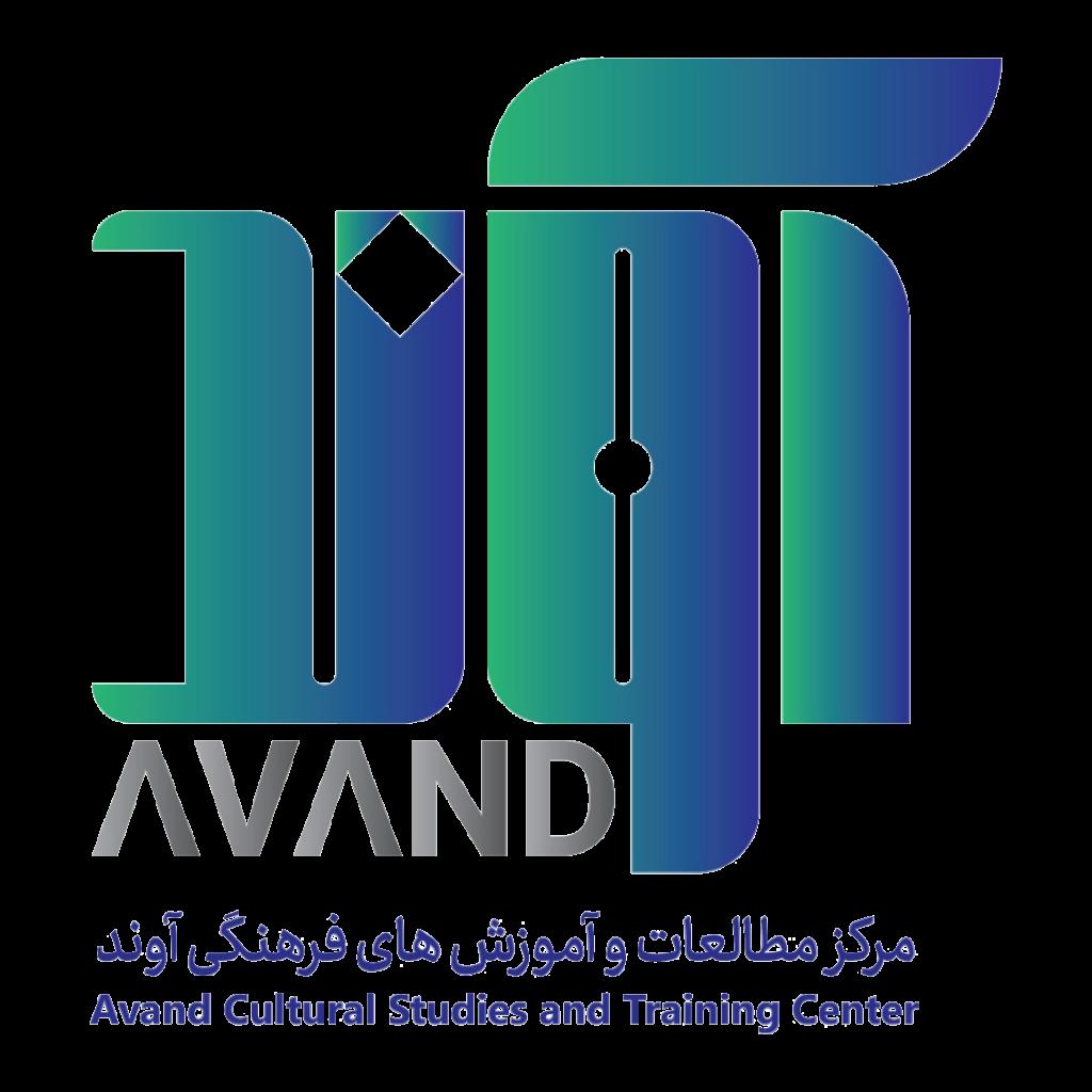 آوند-مرکز-مطالعات-و-آموزش-های-فرهنگی-آوند-1024x1024